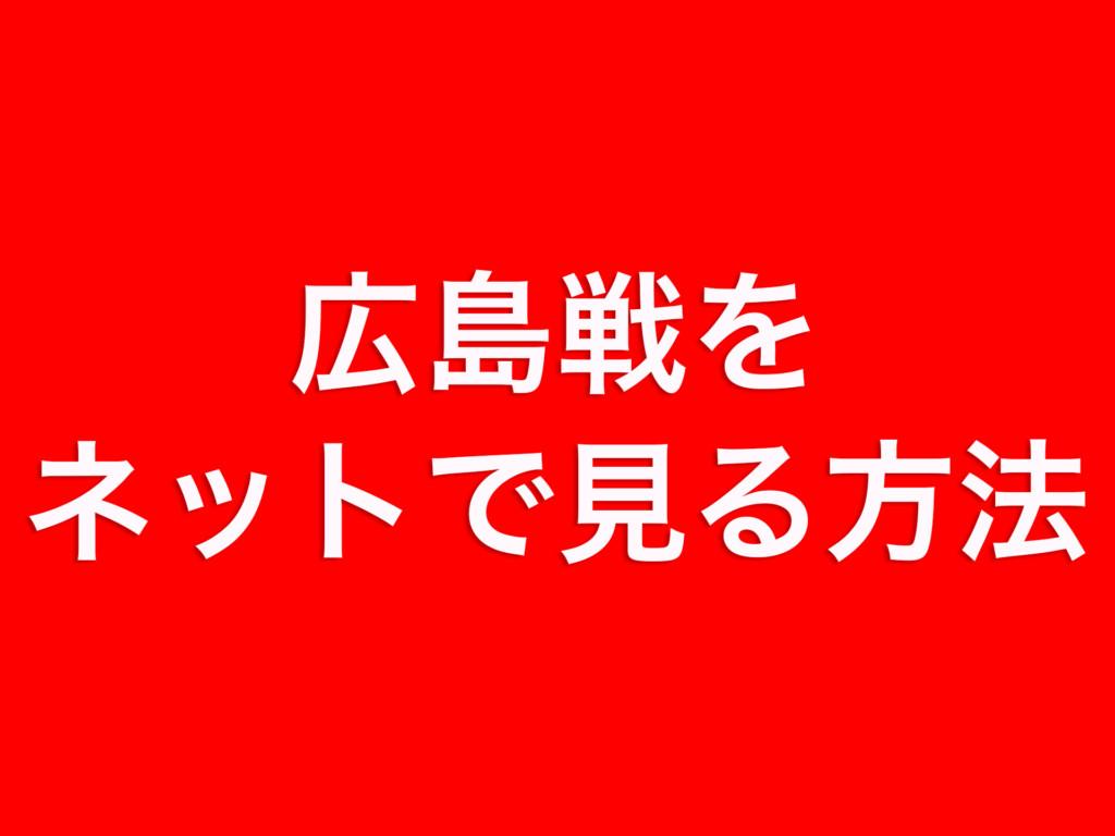 広島カープ戦のネット中継を見る方法。無料視聴も可能