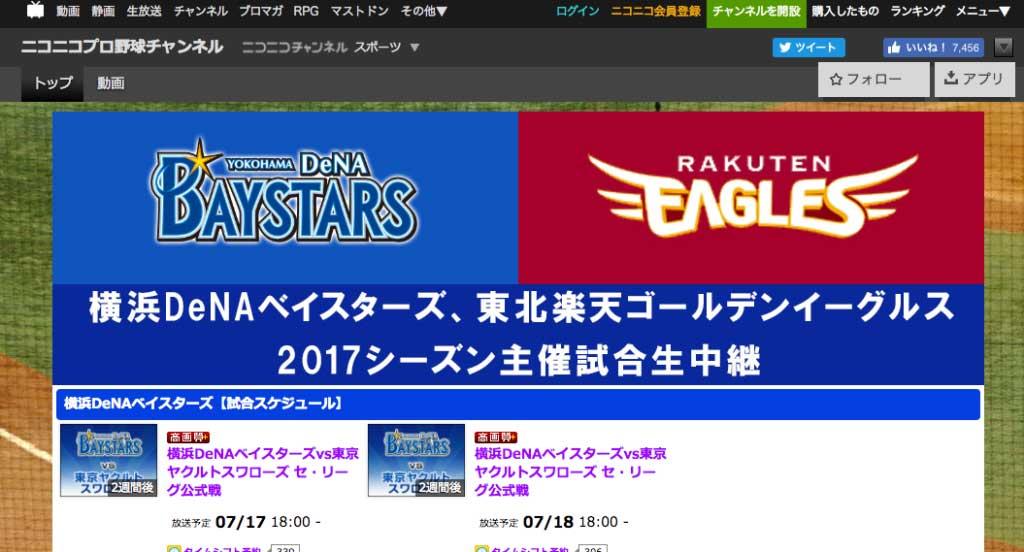 広島カープ戦がベイスターズの主催試合なら「ニコニコプロ野球チャンネル」で無料配信している