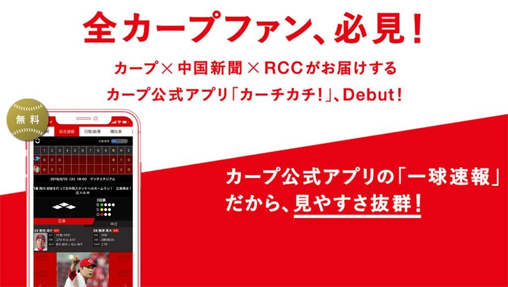 広島カープ公式アプリ「カーチカチ!」でも広島カープ戦のライブ動画配信