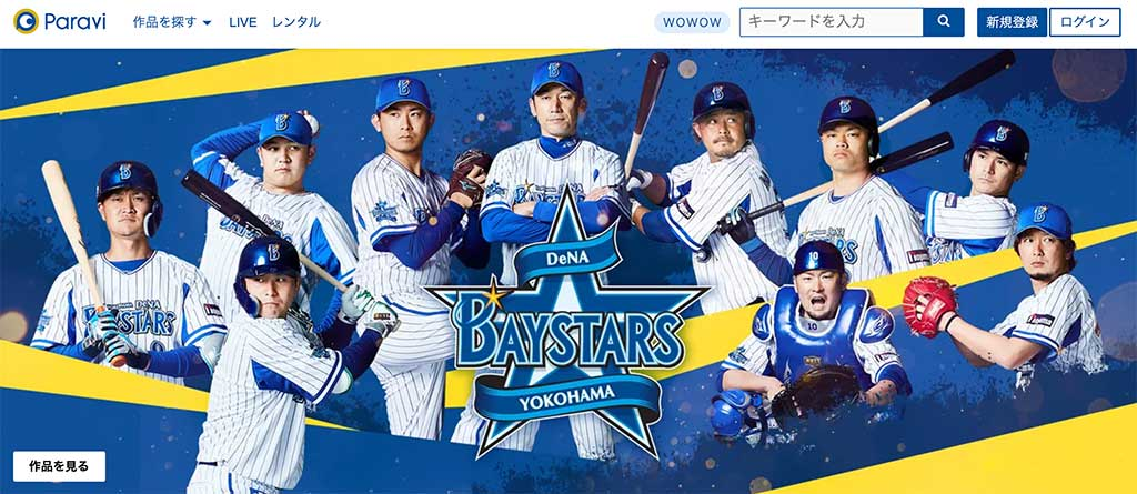 Paraviなら横浜DeNAベイスターズの主催試合をライブ&見逃しネット配信