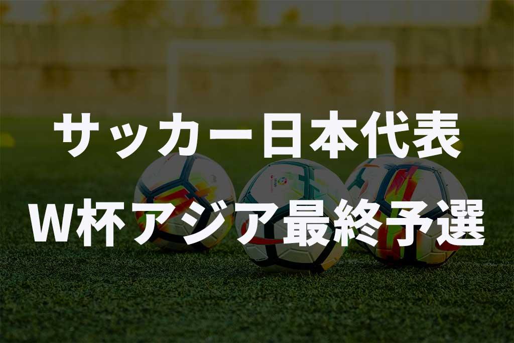 サッカー日本代表 W杯アジア最終予選の中継をネットのライブ配信で見る方法・2021年版
